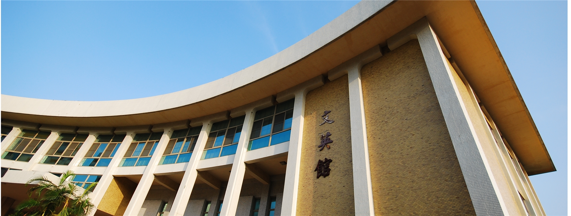 Wenying Hall