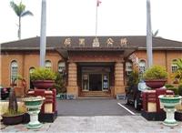 內埔庄役場