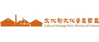 台中文化資產園區
