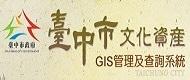 臺中市文化資產GIS管理及查詢系統