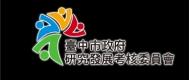 臺中市政府研究發展考核委員會