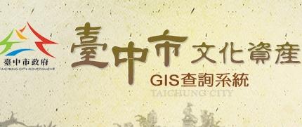 臺中市文化資產網際網路GIS查詢系統