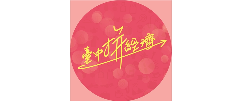 2019臺中購物節