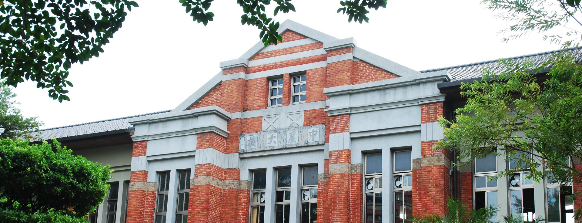 台中高農前棟大樓(舊稱:第二中學校)01正立面近照