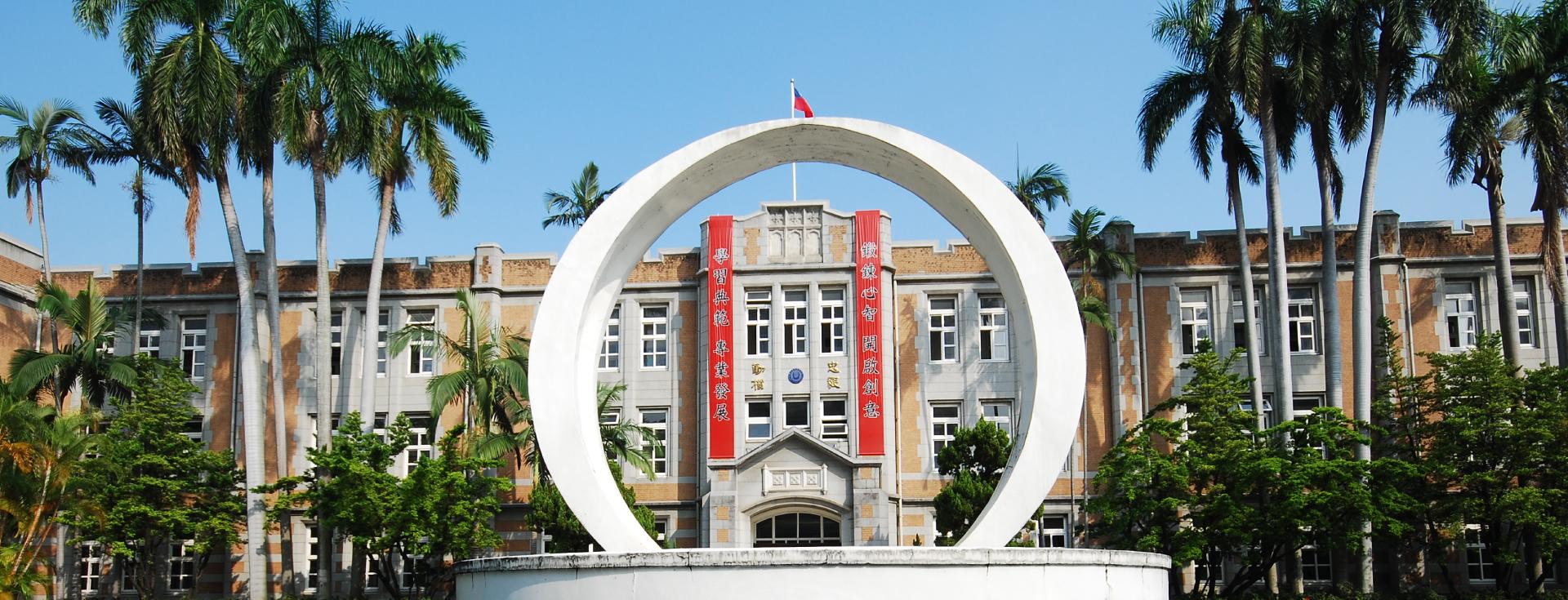 台中教育大學前棟大樓