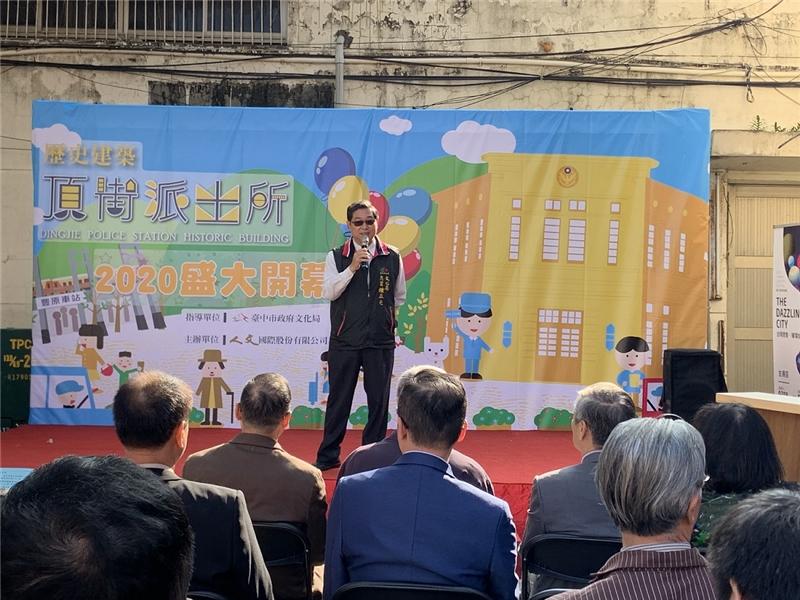 文化局鍾正光專門委員為歷建舊頂街派出所開幕儀式致詞
