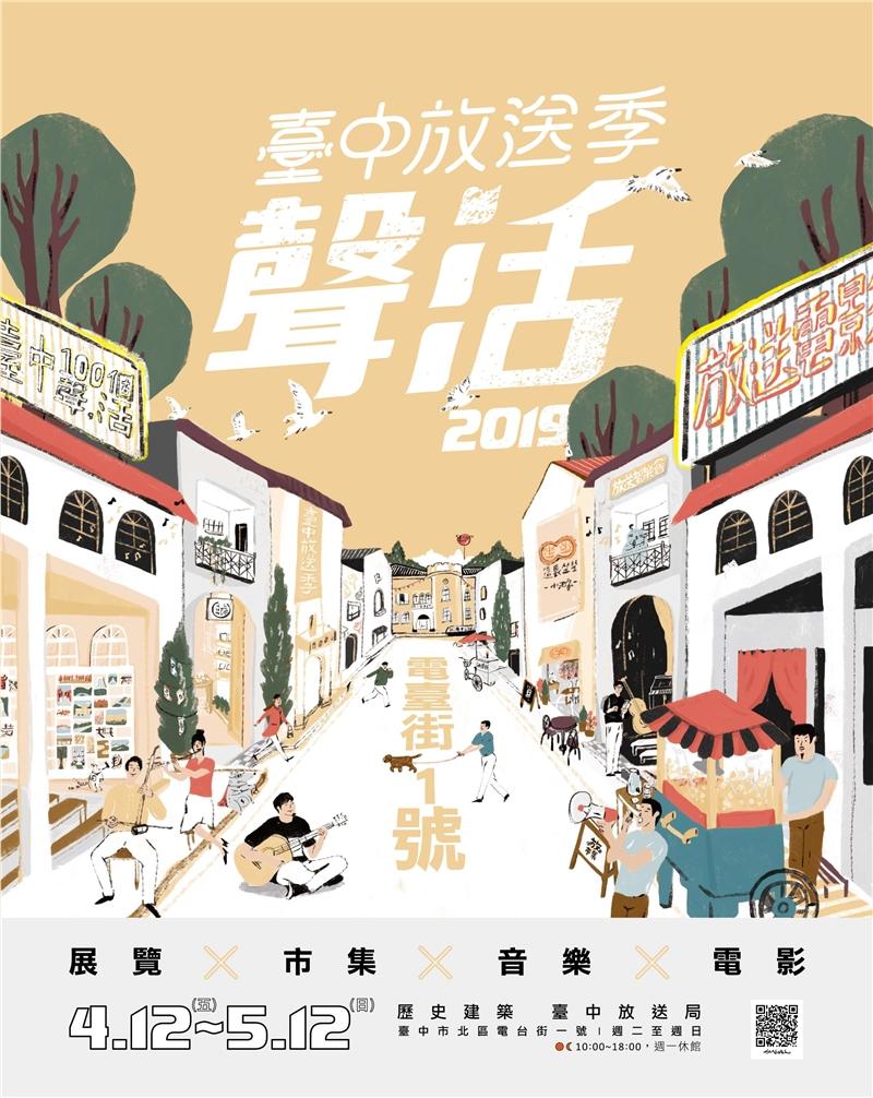 2019台中放送季活動視覺
