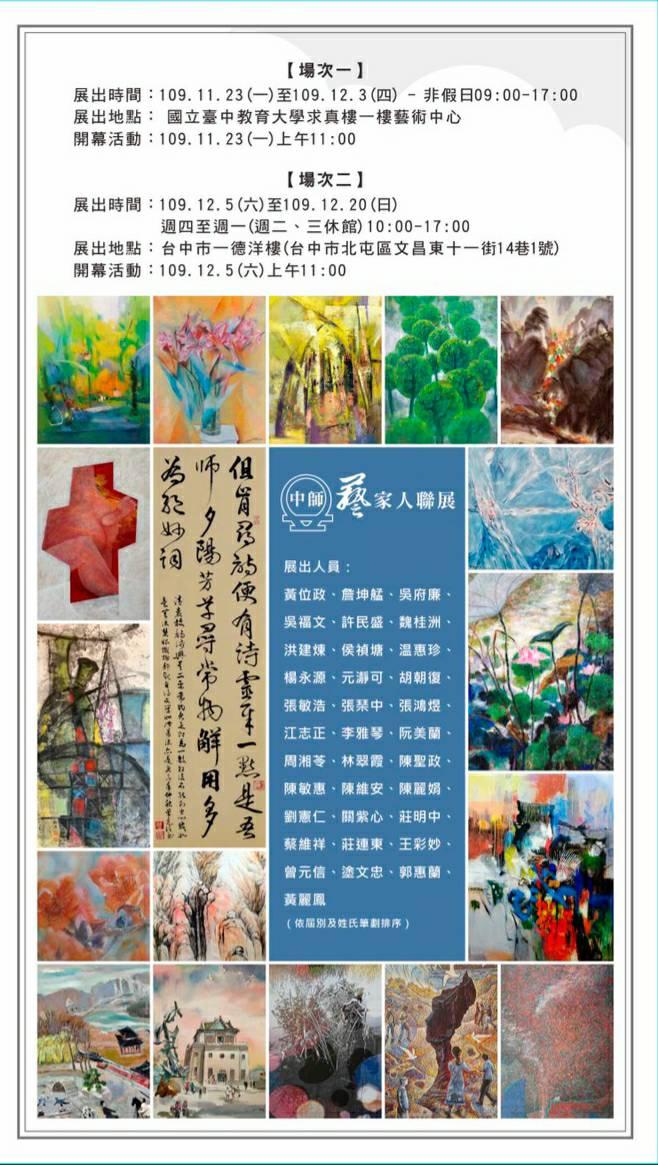 中師藝家人展覽資訊 (2)