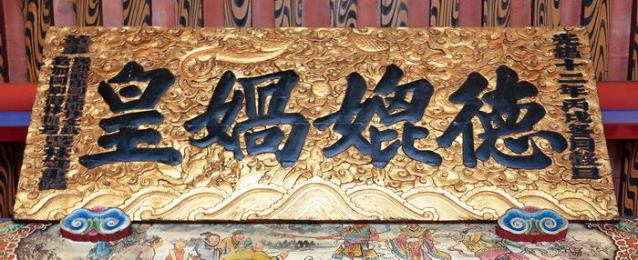 皇媧媲德匾額