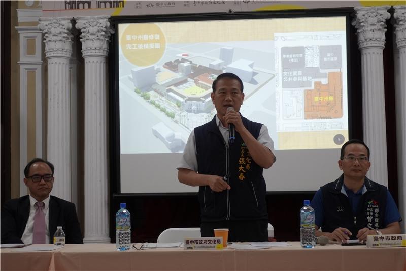 臺中州廳及周邊附屬建築群修復暨再利用工程說明會