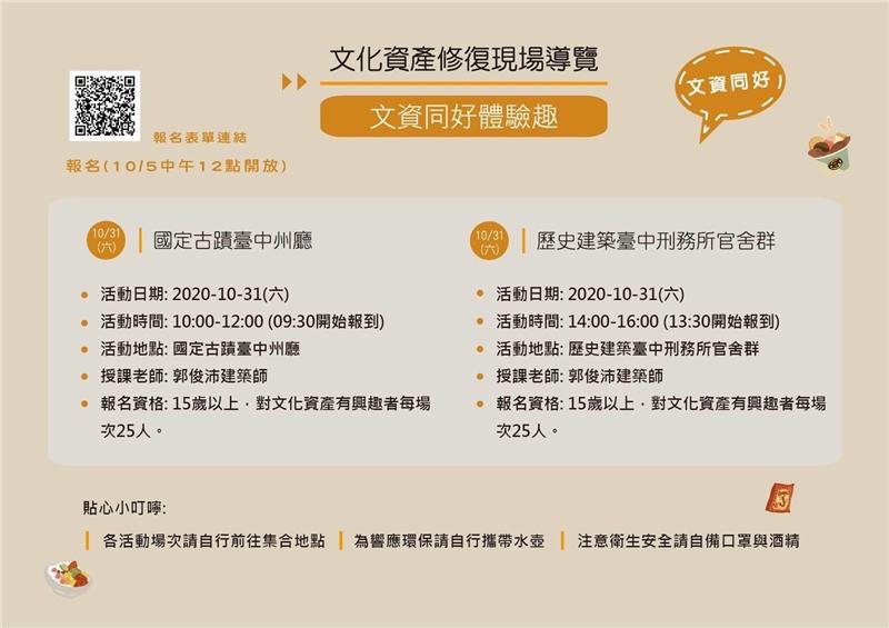 文化資產修復現場導覽活動一覽表