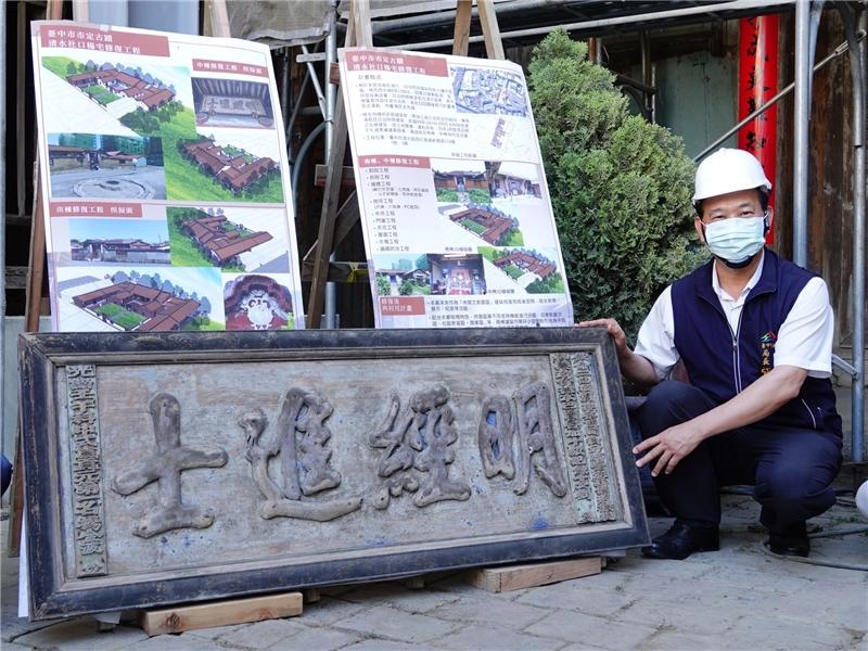 清水社口楊宅「明經進士」匾額,是清領時期光緒年間的文物