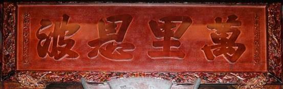『萬里恩波』匾